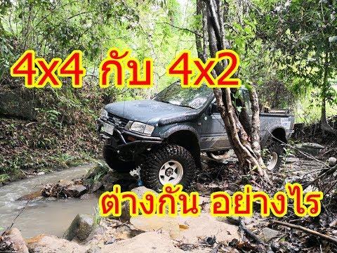 ความแตกต่างระหว่าง 4x4 กับ 4x 2