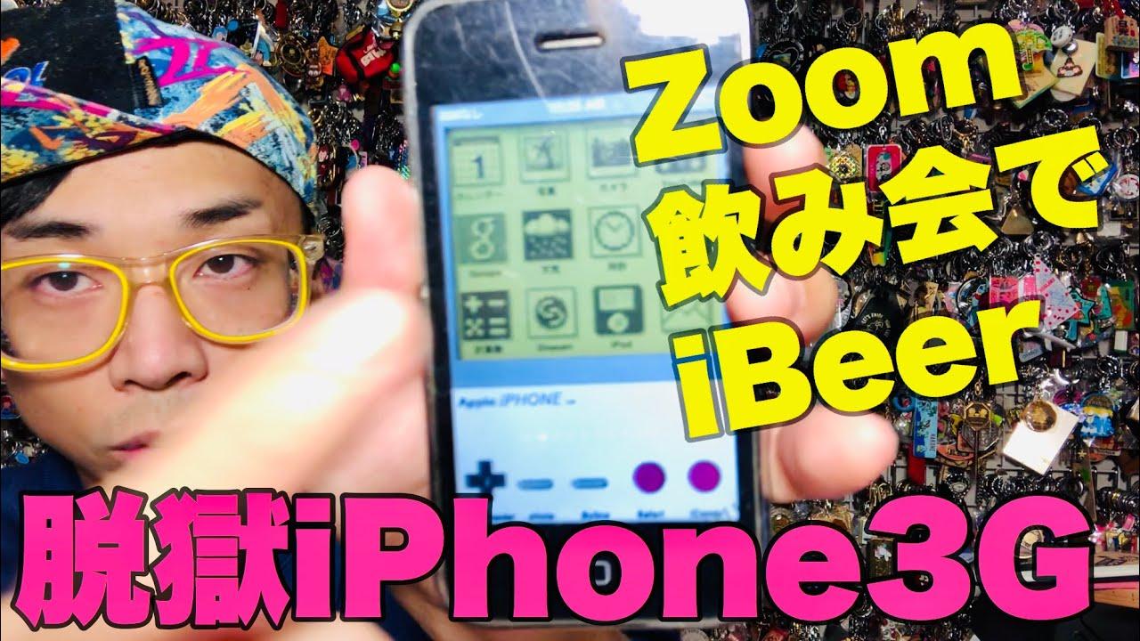 Zoom飲み会で使えるiOSアプリ 脱獄iPhone3G  アイアムリッチ iBeer