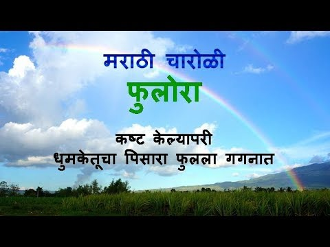Marathi Charoli - Phulora || Good Thought || Rajmanya Kavi - Kha Ra Malve ||