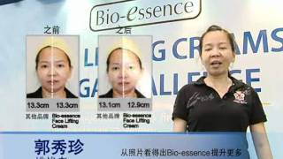 Bio-essence 10th Anniversary Face Lifting Cream Mega Challenge Post Event 2011.wmv Thumbnail