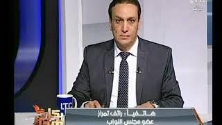 عضو مجلس النواب : وزير الرأى صدم الشعب المصري حول إخفاقه فى مفاوضلت سد النهضة