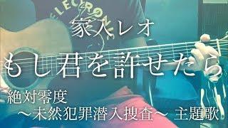 月9ドラマ「絶対零度~未然犯罪潜入捜査~」の主題歌である、家入レオの...