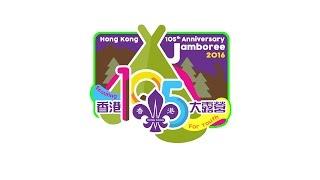 「香港童軍105周年紀念大露營」開幕禮