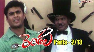 Rendu Movie Parts 2/13 - Madhavan, Reema Sen, Anushka Shetty - Ganesh Videos