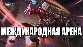 МЕЖДУНАРОДНАЯ АРЕНА РОССИЯ VS ГЕРМАНИЯ MOBILE LEGENDS