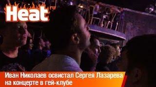 Иван Николаев освистал Сергея Лазарева на концерте в гей-клубе