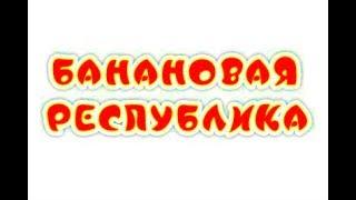 Аквапарк Банановая Республика Саки Крым Прибой(Приглашаем на отдых в наш мини-отель, который находится недалеко от Аквапарка