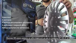 Обзор: колпаки на колеса SKS R16 403 kolpak.com.ua