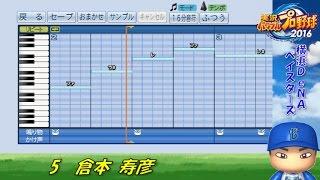 横浜DeNAベイスターズの2016年の応援歌集です。 (0:30) 勝利の輝き(1番...