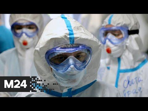 Спрогнозирован спад заболеваемости коронавирусом в России. Новости Москва 24