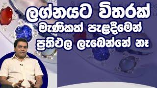 ලග්නයට විතරක් මැණිකක් පැළදීමෙන් ප්රතිඵල ලැබෙන්නේ නෑ | Piyum Vila | 09-01-2020 | Siyatha TV