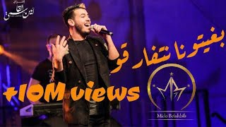 Mido Belahbib - Bghitona Natfarko - | #MB | ( Video Live ) ميدو بلحبيب - بغيتونا نتفارقو