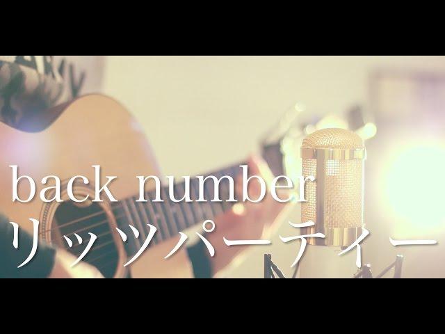 リッツパーティー / back number (cover)
