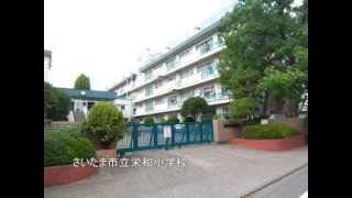 さいたま市立栄和小学校 学区内の新築一戸建て、マンションなど不動産のことならさいたま住販へ!!