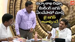 YS Jagan Review Meeting Visuals on School Education | AP News | Vijayawada