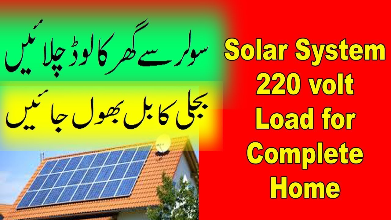 600 watts Solar system & 1500 watts Homage UPS Inverter for home in Karachi  Pakistan by Farhan