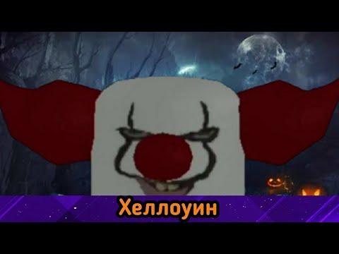 Хеллоуин (Roblox Halloween Special) - Роблокс короткометражка. Перевод.