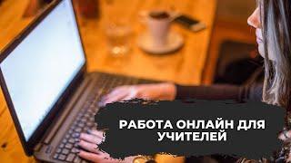 Работа онлайн с vchina Job