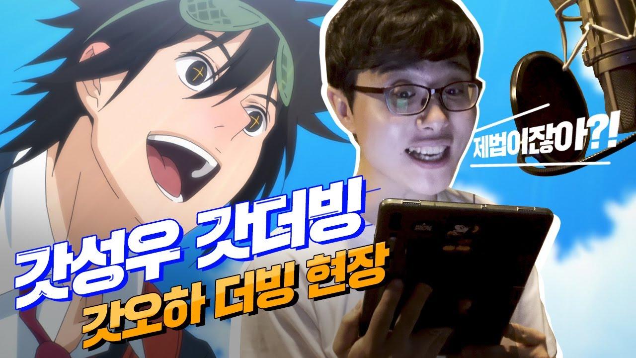 [#요즘웹툰] '갓 오브 하이스쿨' 애니 성우진 스케치 영상