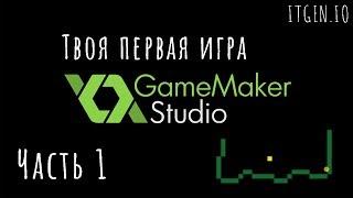 Уроки по GameMaker. Как создавать игры в GameMaker. Твоя первая игра в GameMaker. Часть 1