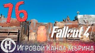 Прохождение Fallout 4 - Часть 76 Обустраиваем территорию