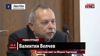 Уряд виділив 2 млн. лв. для ремонту на дорозі на скляний завод у Тирговіште