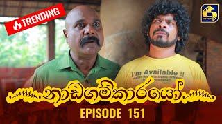 Nadagamkarayo Episode 151 || ''නාඩගම්කාරයෝ'' || 18th August 2021 Thumbnail