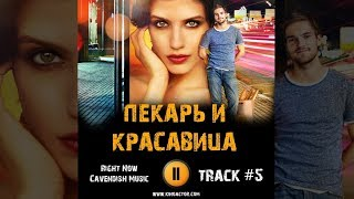 ПЕКАРЬ И КРАСАВИЦА сериал МУЗЫКА OST #5 Right Now - Cavendish Music Анна Чиповская Никита Волков