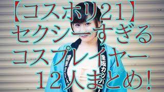 【コスホリ21】セクシーすぎるコスプレイヤー12人まとめ! コスホリック...
