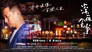 《深夜食堂》片頭曲《光線背後》--蕭敬騰華語版深夜食堂將於2017年6月12...