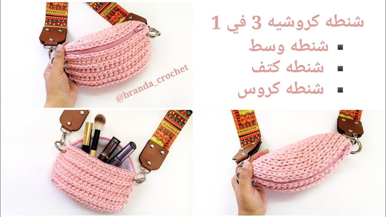 كروشيه شنطه وسط بخيط الكليم - Crochet waist bag tutorial