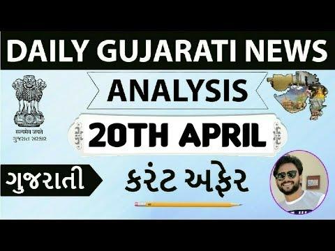 current affairs in gujarati 20TH  APRIL  2018 Important current affairs GPSC GSSSB TALATI POLICE