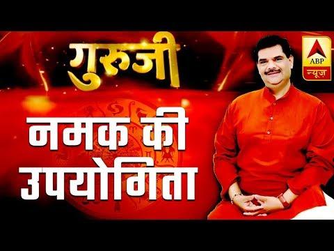 GuruJi With Pawan Sinha: Astrological Significance Of Salt | ABP News
