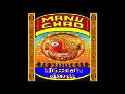 Manu Chao - Me gustas Tu (Greek subtitles)