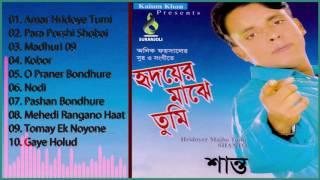 Hridoyer Majhe tumi | Shanto Audio Album Jukebox | Suranjoli Music