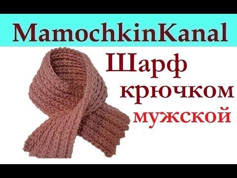 шарф крючком мужской классический имитация английской резинки