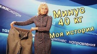 МИНУС 40 кг | КАК? Наталья - участница программы БОДИФЛЕКС на timestudy.ru