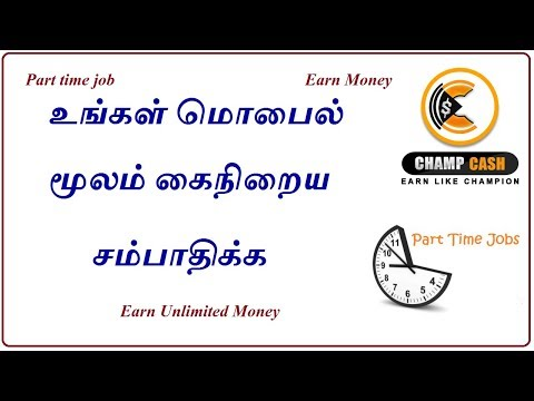 How to Earn Money Champcash Tamil