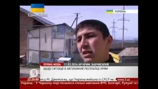 горячие новости Украины Крым последние события 13 марта 2014 г