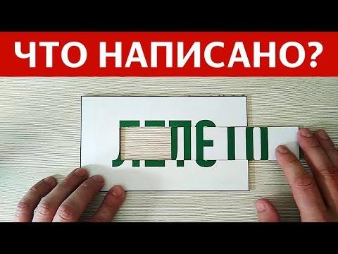 Как сделать головоломку из бумаги своими руками