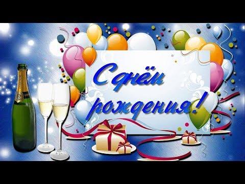 С Днём Рождения Юра. Поздравить Юрия с праздником - Как поздравить с Днем Рождения