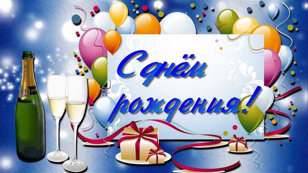Поздравления на день рожденья с именем юры