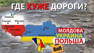 Где хуже дороги? Молдова-Украина-Польша на авто. Дороги и таможня. Черновцы, Львов, Люблин, Варшава