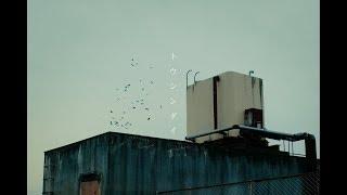 ReoNa 『トウシンダイ』-Music Video YouTube EDIT ver.-