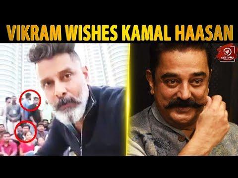 Vikram's Selfie Video| Vikram's Birthday Wish To Kamal Becomes Viral| Kadaram Kondan| Akshara Haasan
