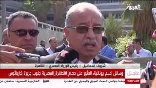 #الطائرة_المصرية .. كارثة جوية جديدة #نشرة_الرابعة