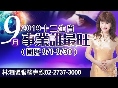 林海陽 2019九月生肖事業誰最旺?你上榜了嗎? 20190805