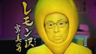 俳優の梅沢富美男が、サントリー「こだわり酒場のレモンサワーの素」の...
