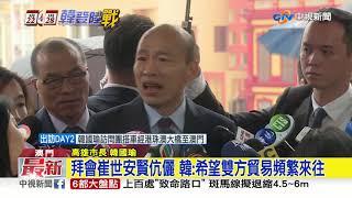 拜會崔世安賢伉儷 韓:希望雙方貿易頻繁來往│中視新聞20190323