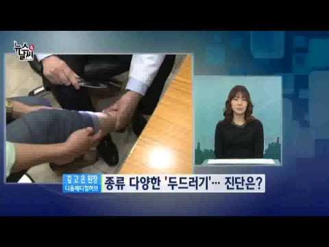 참을 수 없는 가려움 '두드러기' [11/17] / YTN 웨
